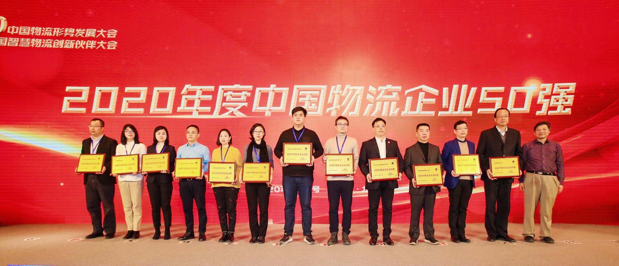 """物流集团名列""""2020年度中国物流企业50强"""""""