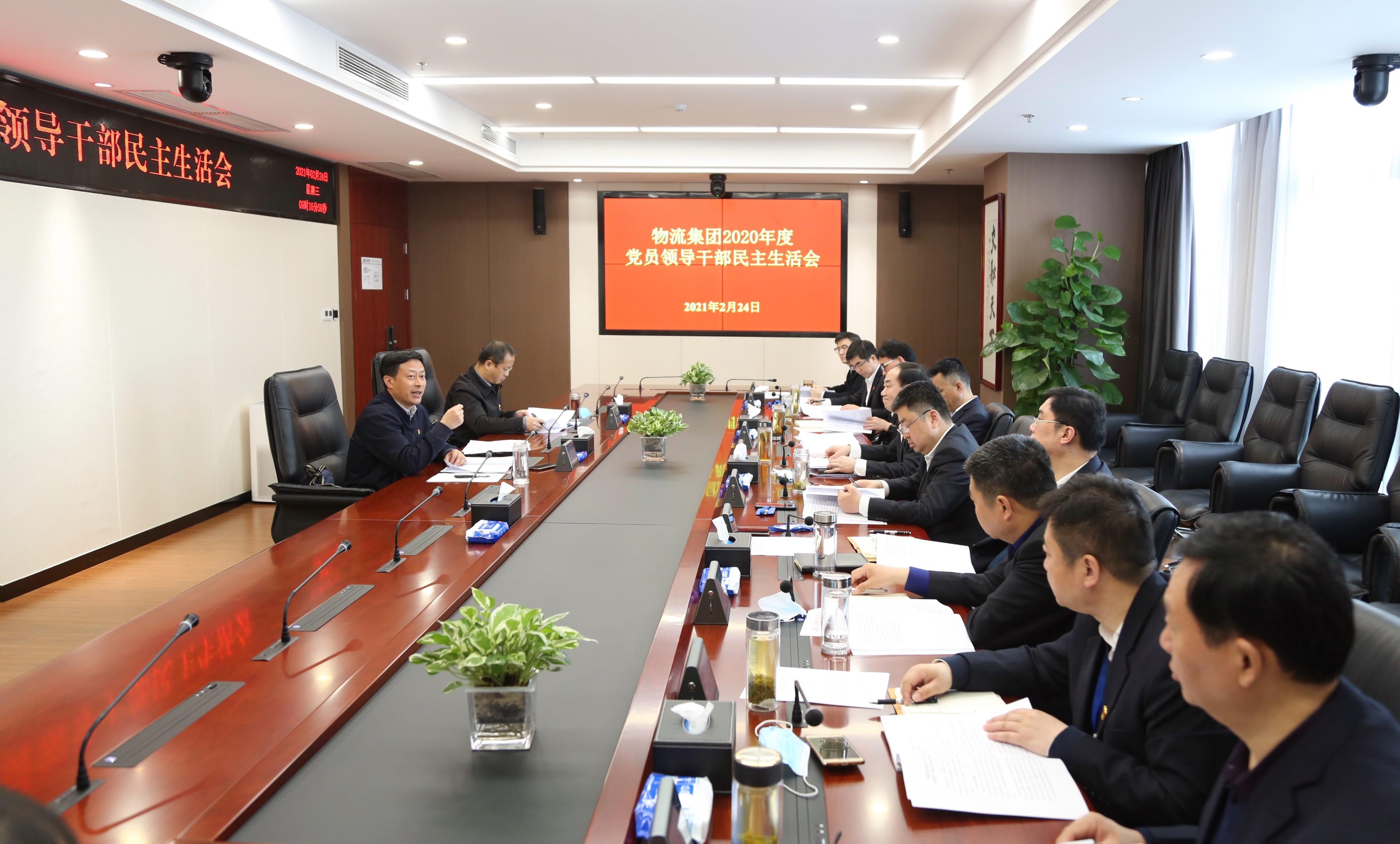 物流集团召开2020年度党员领导干部民主生活会