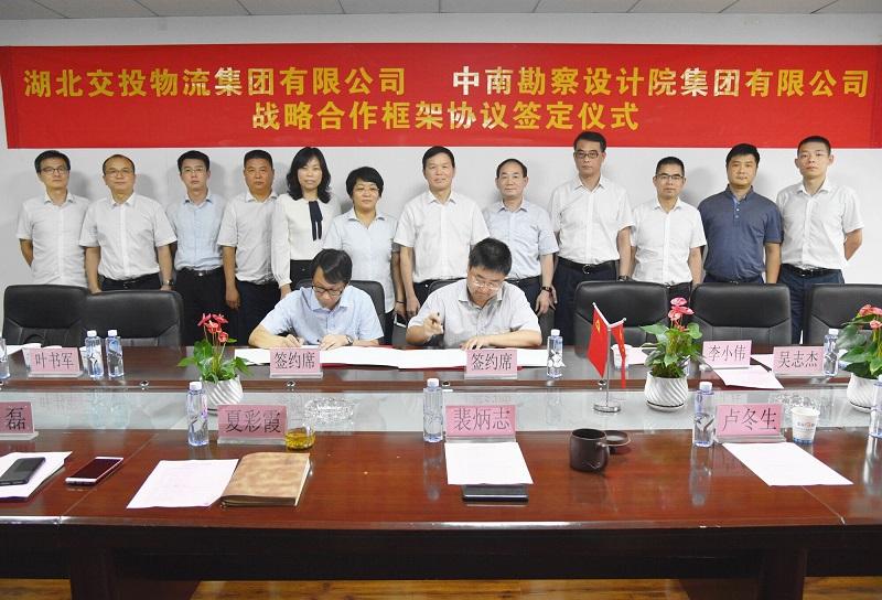 湖北交投物流集团与中南院集团签订战略合作框架协议