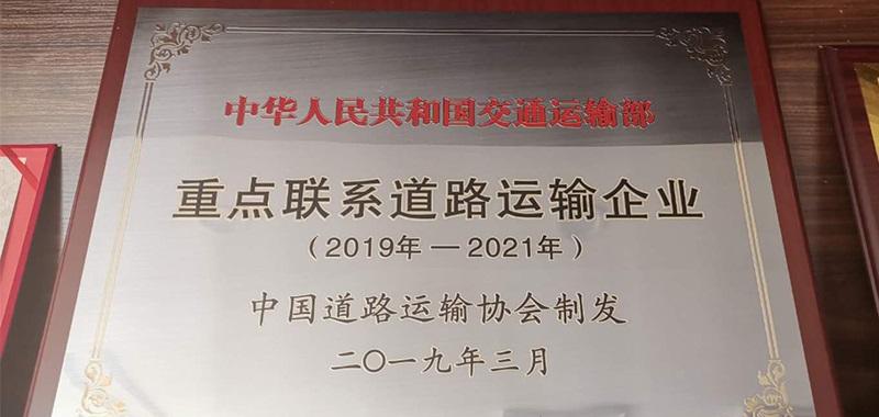 捷龙公司召开交通运输部重点联系道路运输企业工作部署会议