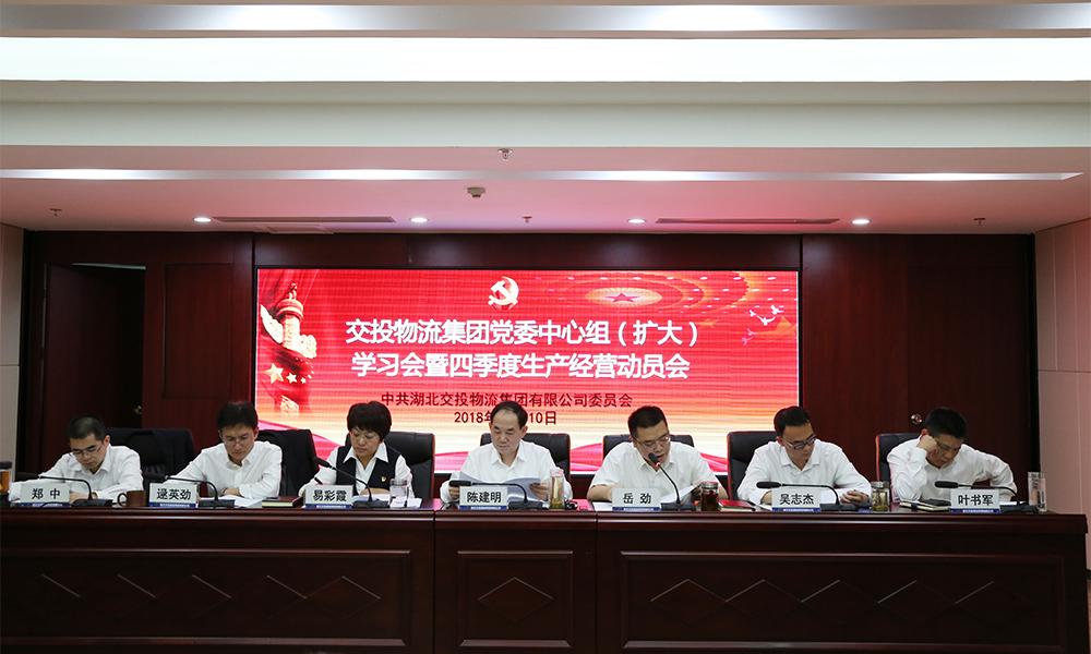 物流集团召开党委中心组(扩大)学习会暨四季度生产经营动员会